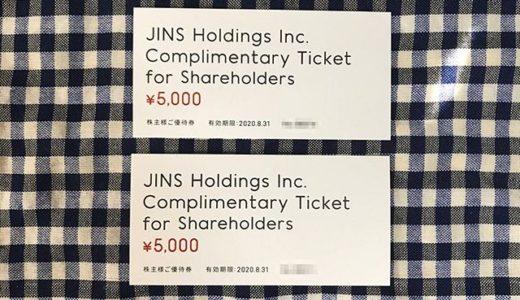 【2019年8月優待】株主様ご優待券 5,000円×2枚<br>JINS(3046)より到着しました❣️