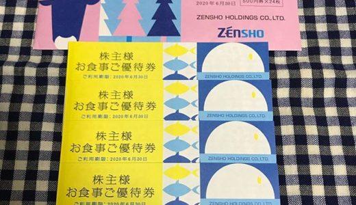 【2019年9月優待】株主様お食事ご優待券 500円×24枚<br>ゼンショー(8098)より到着しました❣️