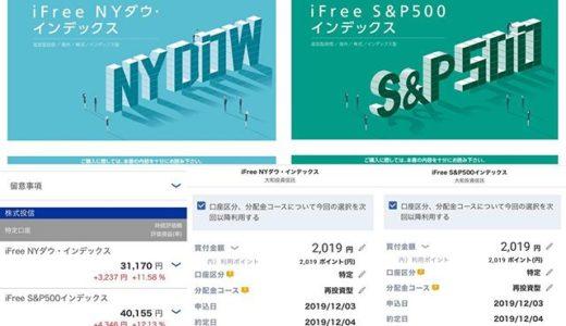 【楽天ポイント投資】iFree S&P500とiFree NYDOWを2,019ポイントずつ買増し@2019.12