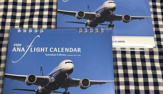 【隠れ優待!?】ANA2020年のカレンダーが到着❣️