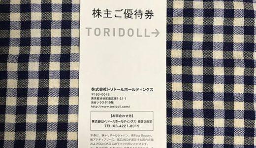 【2019年9月優待】株主優待券 100円×40枚<br>トリドールより(3397)より到着しました❣️