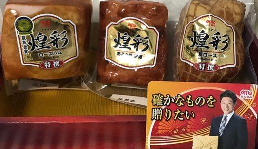 【カタログギフト】丸大食品のハム詰合せ 5,000相当が到着しました@日本毛織