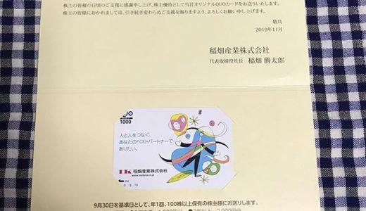 【2019年9月優待】クオカード 1,000円×1枚<br>稲畑産業(8098)より到着しました❣️