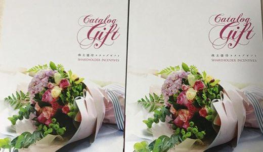 【2019年8月優待】株主優待カタログギフト 3,000円×2冊<br>コシダカ(2157)より到着しました❣️