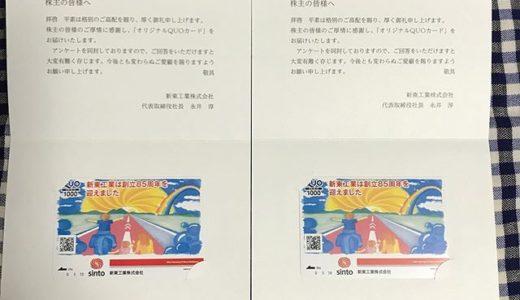 【2019年9月優待】クオカード 1,000円×2枚<br>新東工業(6339)より到着しました❣️