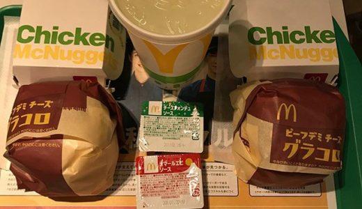 【優待ディナー】マクドナルド で「ビーフデミチーズグラコロ」を頂く❣️