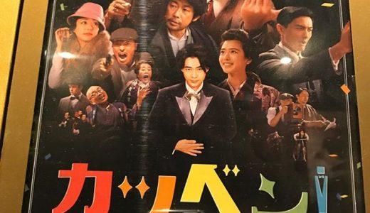 【優待映画🎥】カツベン! を鑑賞@TOHOシネマズ錦糸町