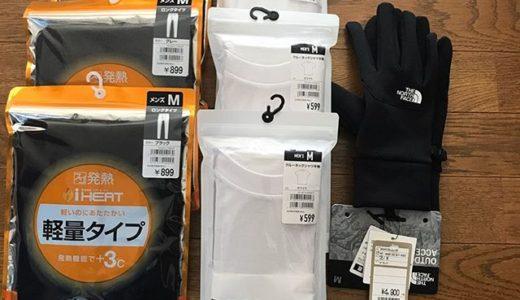【大晦日】スポーツデポ に父親とお買い物!!