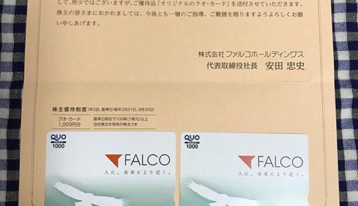 【2019年9月優待】クオカード 1,000円×2枚<br>ファルコ(4671)より到着しました❣️