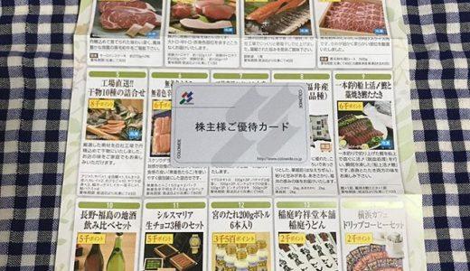 【2019年9月優待】株主優待カード ポイント付与のお知らせ<br>コロワイド(7616)とカッパ・クリエイト(7421)より