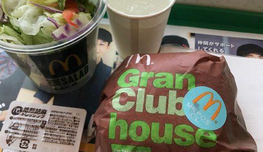 【優待ランチ】マクドナルド で安定のクラブハウスサンド とサラダ🥗を頂く!!