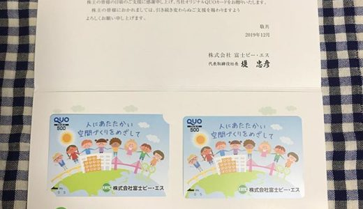 【2019年9月優待】クオカード 500円×2枚<br>富士ピー・エス(1848)より到着しました❣️