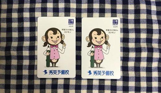 【2019年9月優待】図書カード 500円×2枚<br>秀英予備校(4678)より到着しました❣️