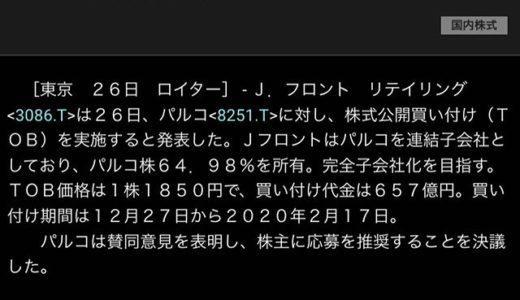 【パルコ】親会社のJフロントにTOBされた!!