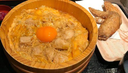 【優待ディナー】名古屋丸八食堂で「特選名古屋コーチン親子丼 と若鶏手羽元 2本セット」を頂く