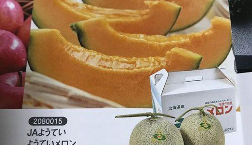 【2019年10月優待】北海道特産品 4,500円相当のカタログギフト ホクレンセレクト Suzuran<br>ナカモト(9678)より到着しました❣️