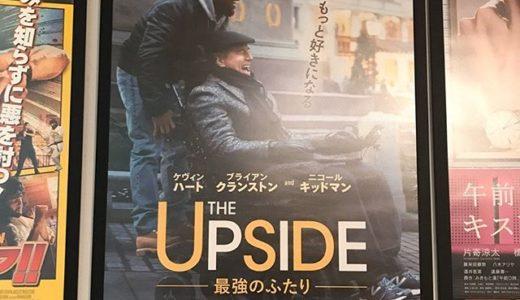 【優待映画🎥】THE UPSIDE 最強のふたり を鑑賞@ヒューマントラスト渋谷