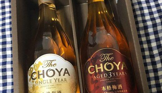 【ふるさと納税】大阪府泉佐野市より「チョーヤ 3年古酒&1年熟成梅酒飲み比べセット」が到着しました❣️