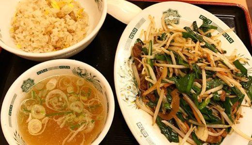 【優待ディナー】日高屋でレバニラ炒め、半チャーハン、餃子 を頂く❣️
