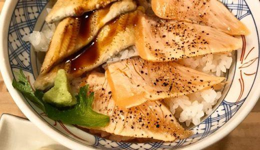 【優待ランチ】磯丸水産で「サーモンと穴子の炙り丼」を頂く❣️
