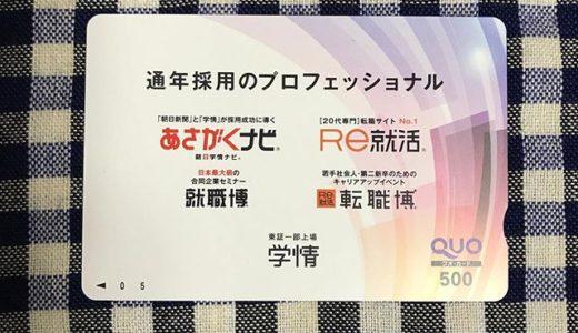 【2019年10月優待】クオカード 500円×1枚<br>学情(2301)より到着しました❣️