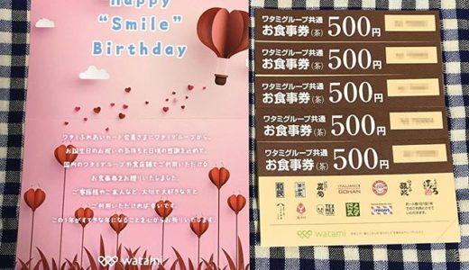 【お誕生日プレゼント】ワタミふれあいカードより「ワタミグループ共通お食事券 500円×5枚」が届きました❣️