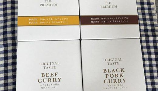 【2019年10月優待】自社製品3,000円相当の高級カレー 4個<br>日本ハウス(2301)より到着しました❣️