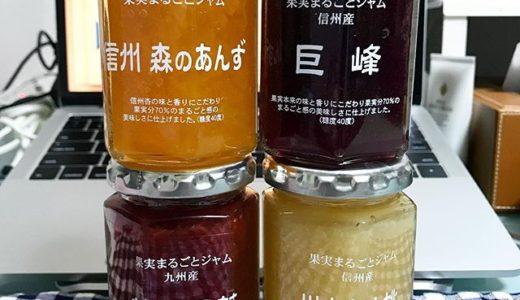 【ふるさと納税】長野県小諸市より「ツルヤプレミアム 果実まるごとジャム詰め合せ」が届きました❣️