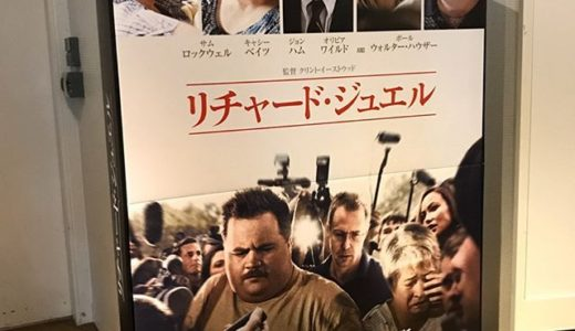 【優待映画🎥】リチャード・ジュエル を鑑賞@ヒューマントラストシネマ渋谷