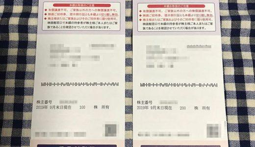 【2019年9月優待】映画ご招待券12枚<br>東京テアトル(9633)より到着しました❣️