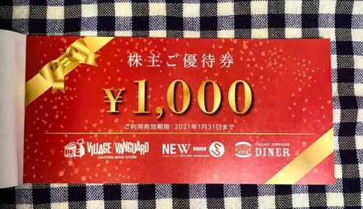 【2019年11月優待】株主ご優待券 1,000円券×12枚<br>ヴィレッジヴァンガード より(2769)より到着しました❣️
