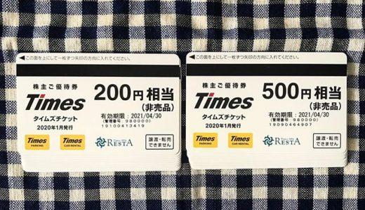 【2019年10月優待】株主ご優待券 7,000円分<br>パーク24(4666)より到着しました❣️