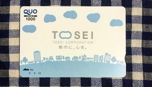 【2019年11月優待】クオカード 1,000円分<br>トーセイ(8923)より到着しました❣️