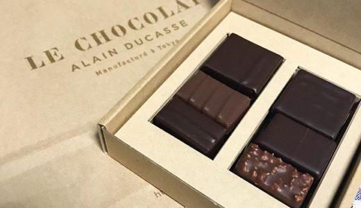 彼女からのバレンタインデー<br>ル・ショコラ・アラン・デュカスのチョコレートを貰いました〜❣️