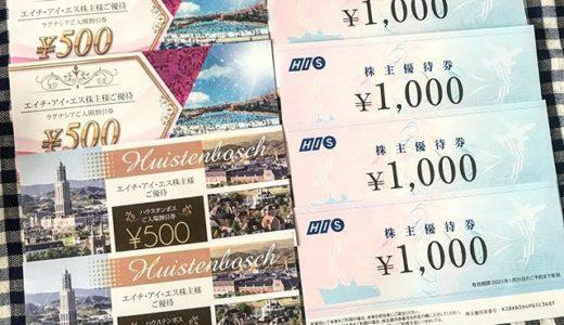 【2019年10月優待】6,000円分の株主優待割引券<br> HIS(9603)より到着しました❣️