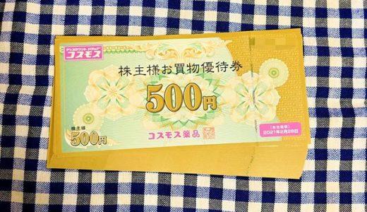 【2019年11月優待】株主様お買い物優待券 500円×20枚<br>コスモス薬品(3349)より到着しました❣️