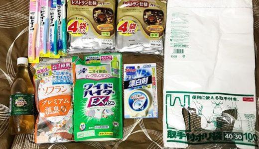 【優待お買い物】ツルハでレトルトカレーや日用品を購入!!