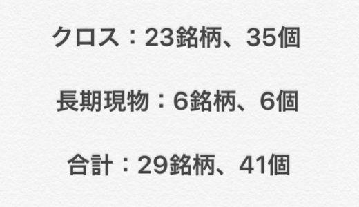 【2020年2月クロス取引の記録】<br>23銘柄35個、長期現物6銘柄6個、合計41個獲得❣️
