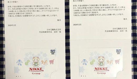 【2019年11月優待】クオカード500円×2枚<br>日本毛織(3201)より到着しました❣️