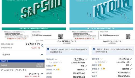 【楽天ポイント投資】iFree S&P500とiFree NYDOWを2,020ポイントずつ買増し@2020.03