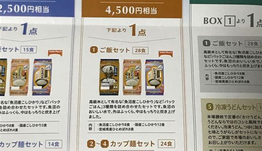 【2019年12月優待】株主優待のご案内 4,500円相当<br>日本たばこ産業(2914)より到着しました❣️