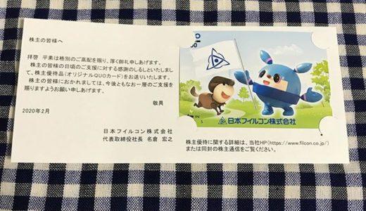 【2019年10月優待】クオカード 500円相当<br>日本フイルコン(5942)より到着しました❣️