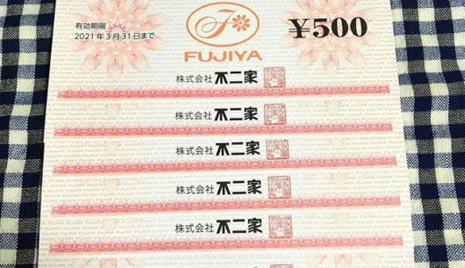 【2019年12月優待】株主ご優待券 500円×6枚<br>不二家(2211)より到着しました❣️