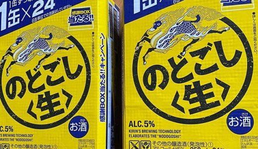 【ふるさと納税】大阪府泉佐野市より「のどごし生2ケース」3月発送分が到着しました❣️