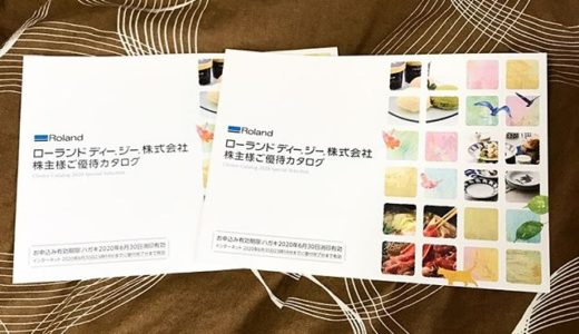 【2019年12月優待】株主様ご優待カタログ 3,000円相当×2冊<br>ローランドDG(6789)より到着しました❣️