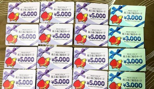 【2019年12月優待】株主ご優待カード 5,000円×12枚、3,000円×4枚、合計7.2万円分<br>すかいらーく(3197)より到着しました❣️