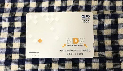 【2019年12月優待】クオカード 1,000円分<br>メディカル・データ・ビジョン(3902)より到着しました❣️
