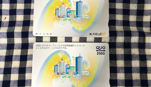 【2019年12月優待】クオカード 2,000円分×2枚<br>Nフィールド(6077)より到着しました❣️