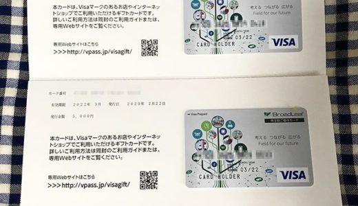 【2019年12月優待】25,000円分のVISAギフトカード<br>ブロードリーフ(3673)より到着しました❣️