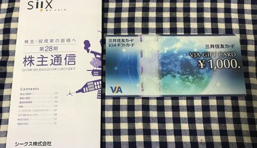 【2019年12月優待】VJAギフトカード 1,000円分<br>シークス(7613)より到着しました❣️